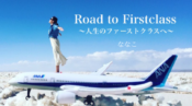 Road to Firstclass ななこ