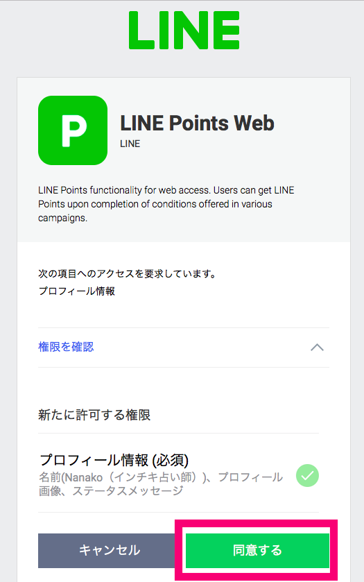 LINE point