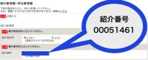 マイ友プログラム紹介番号