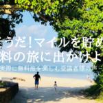 マイルでタダで沖縄へ♪本当にほぼ無料で家族旅行に行ったお客様の声