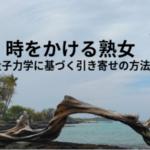 時をかける熟女〜Episode.0〜量子力学とB面の誕生秘話