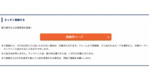 ANA紹介ページ