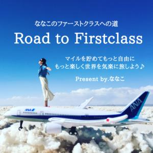 Road to FIestclass