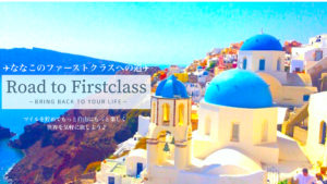 Road to First-class 表紙