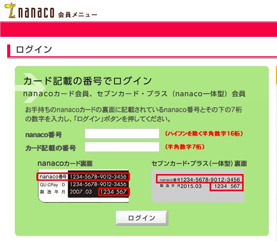 nanacoログイン画面