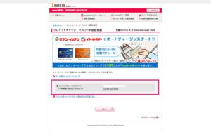 nanacoパスワード入力画面