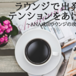 マイルで無料の旅!ANA成田ラウンジの体験レポート