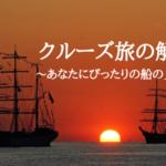 【クルーズ解説書】セレブリティで行く!カリブ海クルーズ体験記〜準備編〜