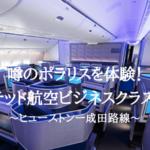ユナイテッド航空ビジネスクラスでポラリス初体験〜ヒューストンー成田便〜