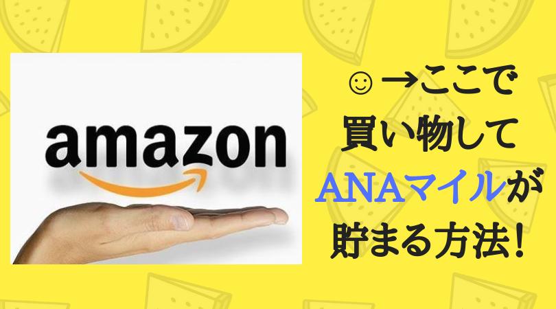 Amazonでお買い物してマイルを貯める