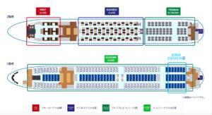 A380 シートマップ
