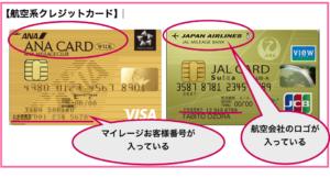 航空会社クレジットカード