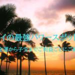 ご利益ごとのハワイのパワースポット6選!〜金運・仕事・子宝・浄化〜