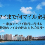 ハワイまでANAマイルはどれくらい必要?