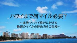 ハワイまで何マイル必要?