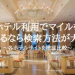 【最新版】ホテルに宿泊して大量マイルをGETする正しい検索方法とは?