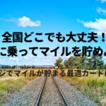 全国どこでも電車でマイルを貯める!モバイルSuicaの最適カードと使い方