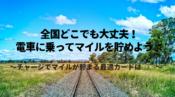 電車でマイルを貯める