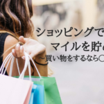 買い物でマイルを貯める方は必見!ショッピングポイントを攻略する方法