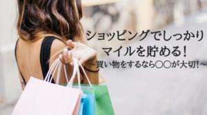 買い物でマイルを貯める