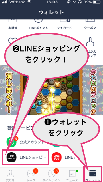 LINE shopping