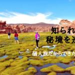 個人で行くウユニ塩湖の旅〜ボリビア南下天国ツアー2泊3日の旅〜