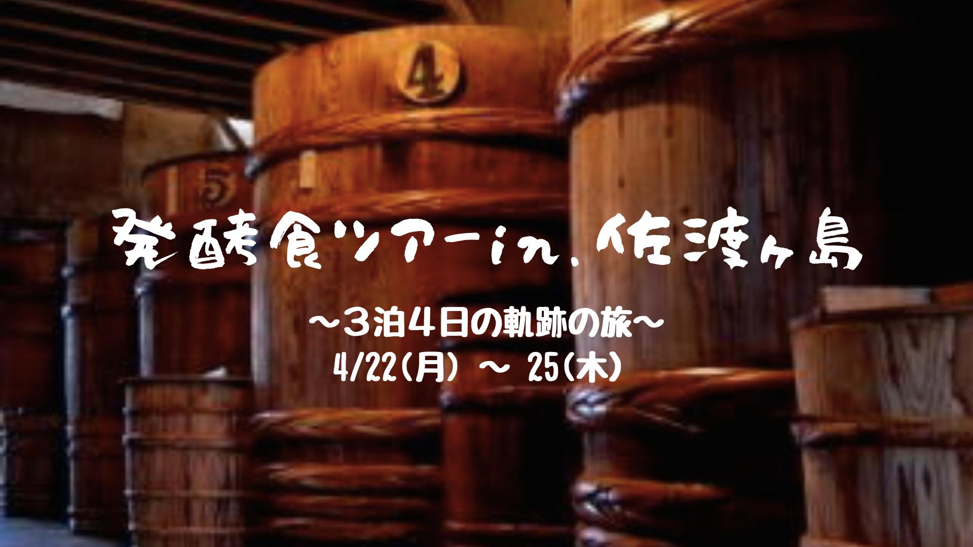 発酵食ツアーin.佐渡ヶ島