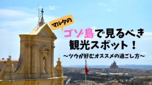 ゴゾ島の観光スポット!