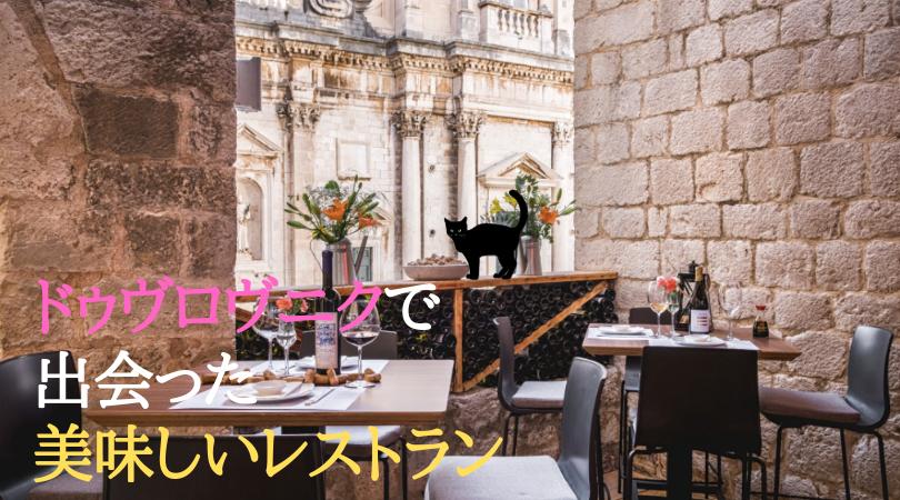 美味しいレストラン