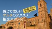 マルタのオススメ観光スポット!