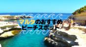 マルタのおすすめビーチ
