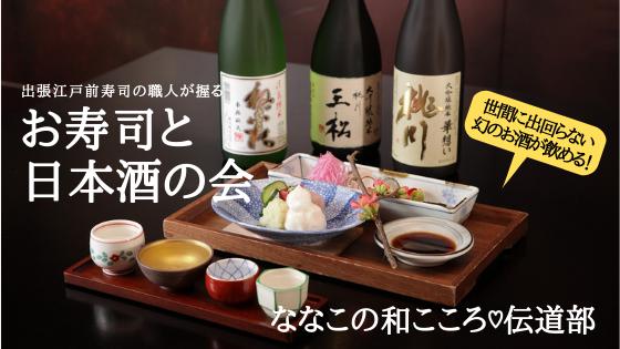 お寿司と日本酒の会