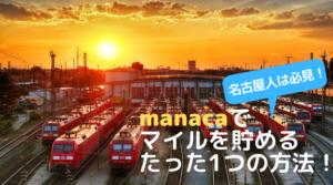 manacaでマイルを貯める方法