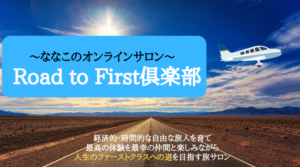 Road to First 倶楽部